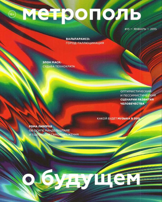 Журнал Метрополь купить в Минске